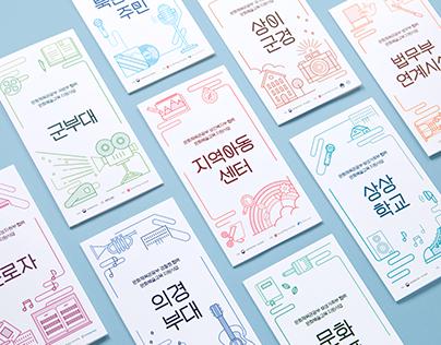 Korea Arts & Culture Education Service Center leaflet
