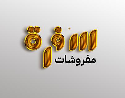 logo sofra