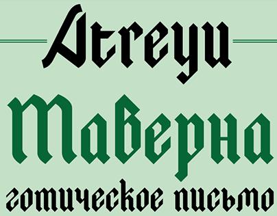 Atreyu with cyrillic (с кириллицей)