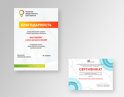 certificate / сертификат / грамота / диплом