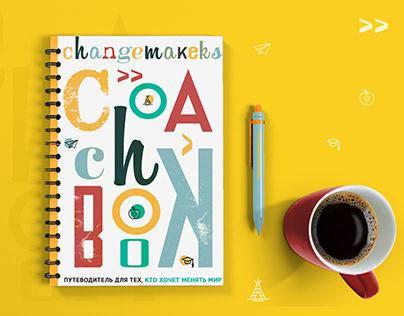 Coach Book for Dec camp