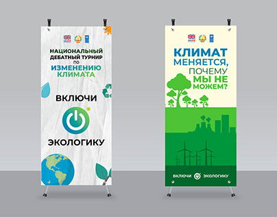 Banners for «Ecologika» project, UNDP