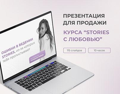 Упаковка презентации для курса по stories