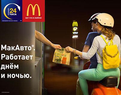 McDonald's   McDrive (Mac-Auto)