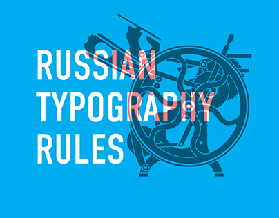 Russian Typographic Rules