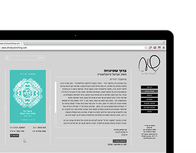 Si'ach Book Publisher - logo, site and book covers