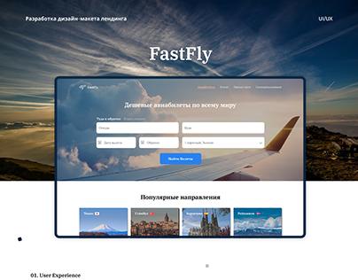 FastFly: авиабилеты по всему миру