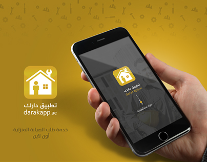Darak Application تطبيق دارك