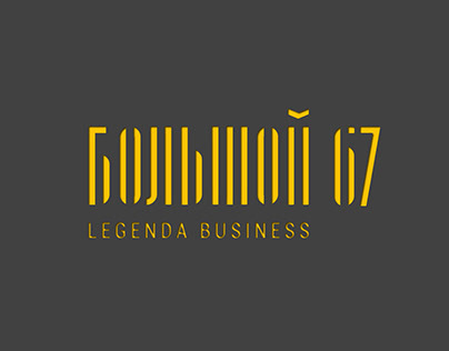 Bolshoi 67 (business class house)