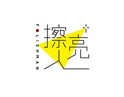 擦亮人POLISHMAN - LOGO設計