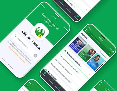Мобильное приложение Сбербанк Помощь