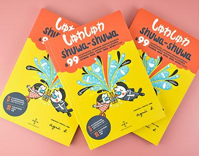Shuwa-shuwa book
