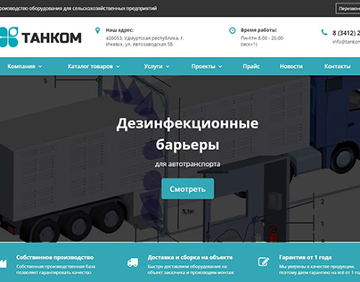 Corporate website for manufacturing company