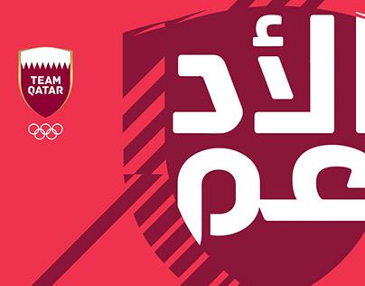 QOC and Team Qatar Brand Refresh