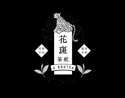 品牌規劃   香港花斑茶社 A BOUTEA