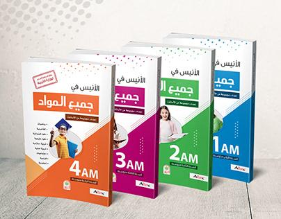 Book covers | تصميم أغلفة كتب مدرسية