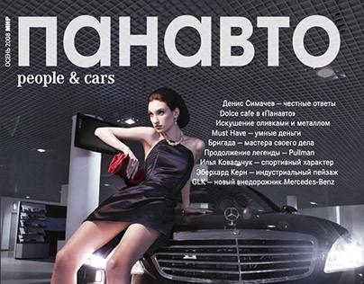 Panavto Mercedes-Benz Magazine art direction