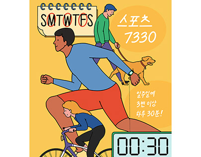 [Korean olympic committee] Sports 7330 poster