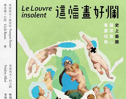 這幅畫好爛!史上最酸羅浮宮看畫指南 Le Louvre insolent| Book Cover Design