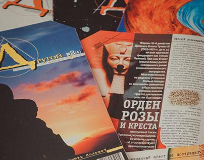 Журнал «Другой»