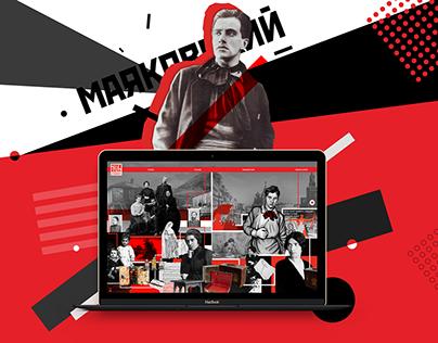 Web site of Mayakovsky museum