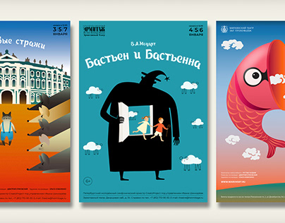 Posters for children's performances