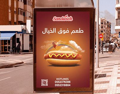Sandwich | Outdoor ADS