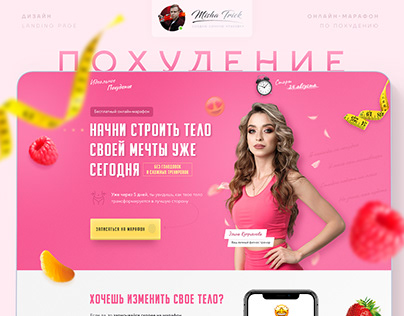 Landing Page — Online Course Fitness   Марафон — Фитнес
