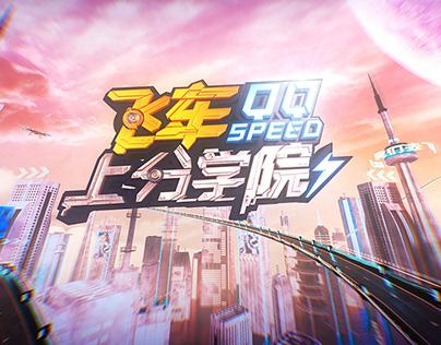 QQ Speed College