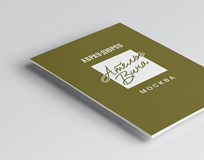 Wine store brandbook