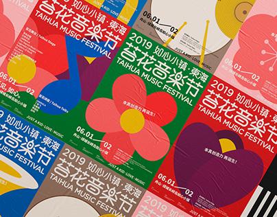 苔花音乐节