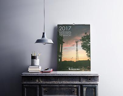 Календарь «Музыкальная прогулка по Минску»