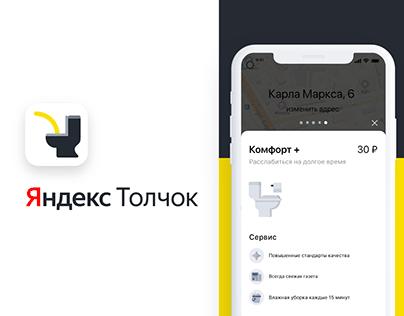 Yandex.Toilet — Mobile App Design Concept