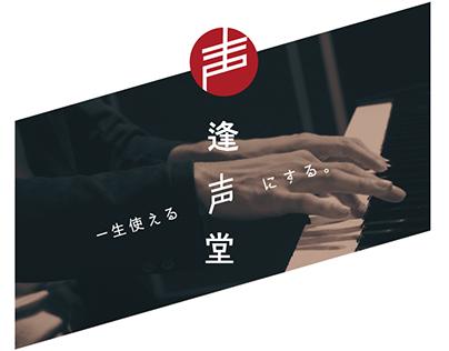 VOICE STUDIO 逢声堂 Webデザイン