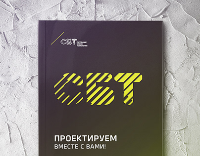SBT – Marketing Kit and Catalog