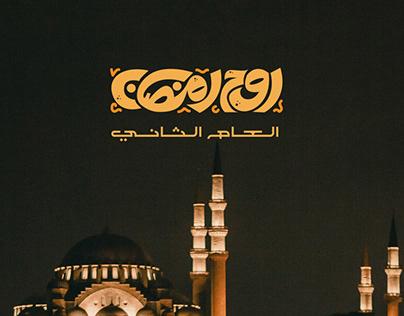 Ro7h Ramadan 2