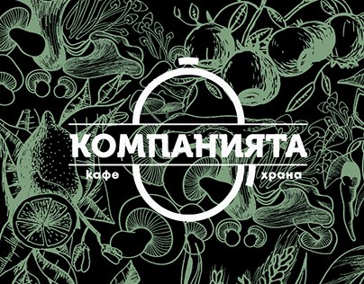 KOMPANIATA coffee & brunch
