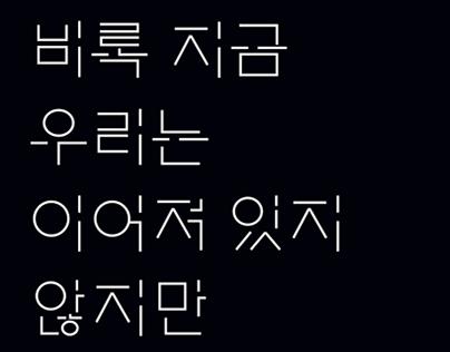 """""""Kin Teum"""", """"Been Teum"""" - Korean Header Font Family"""