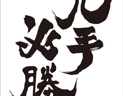 Font Design フォントデザイン(福岡県福岡市 スマートデザインアソシエーション株式会社)