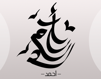 ahmed name typography