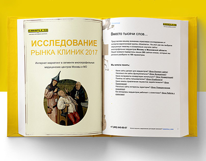 Посадочная для исследования рынка мед.центров