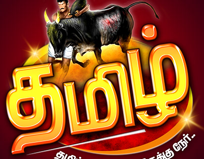 Tamil Tittle Design