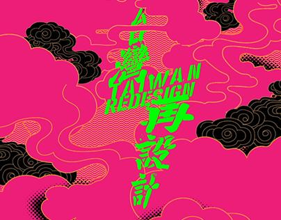 Taiwan Culture Festival Promo 香港台灣月宣傳片