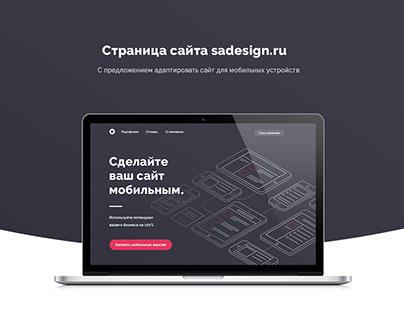 Страница sadesign.ru