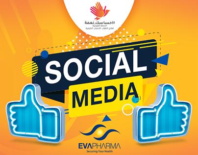 EVA Pharma : احساسك نعمة Social Media Project Vol: 1