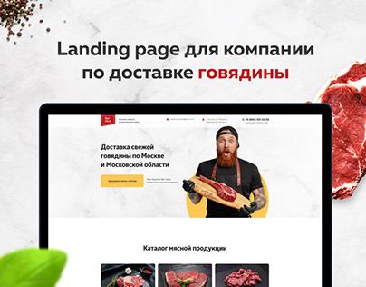 Landing page для компании по доставке мясной продукции