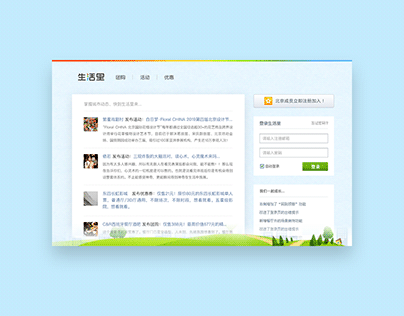 生活里-服务资讯平台
