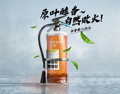 Tea fire extinguisher Creative Poster