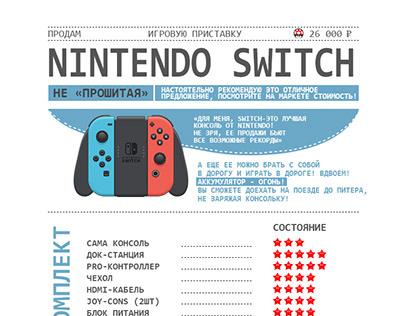 Switch (2019)