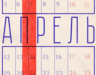 Календарь для Музей городского транспорта в Петербурге